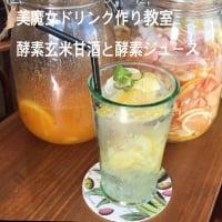美魔女ドリンク 酵素玄米甘酒と酵素ジュースの作り方教室