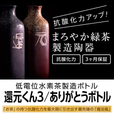 還元低電位水素茶製造ボトル 還元くん3 / ありがとうボトル