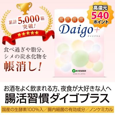 腸活習慣Daigo+(ダイゴプラス)-30食分-
