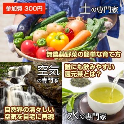 【横浜】暮らしに癒しを。きれいな『空気』『土』『水』で豊かなこころを育もう