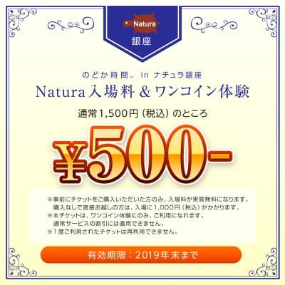 【銀座の癒しイベント】Natura(ナチュラ)の入場料 & 体験チケット