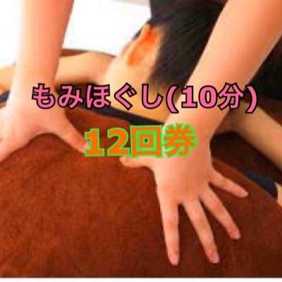もみほぐし(10分)12回券 イベント価格