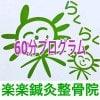 60分プログラム10回チケット(イベント価格)