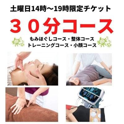 30分コース(土曜日限定チケット)