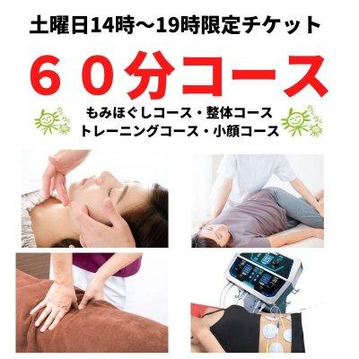 60分コース(土曜日限定チケット)