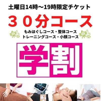 学割30分コース(土曜日限定チケット)
