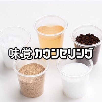 味覚カウンセリングチケット 五感トレーナー北澤