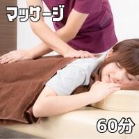 マッサージ 五感トレーナー北澤