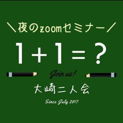 7/25(木)大崎二人会2周年参加チケットweb用