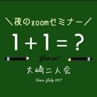 7/25(木)大崎二人会参加チケットweb用