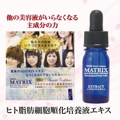 【女性誌で話題のヒト脂肪細胞順化培養液エキス】MATRIX エキス