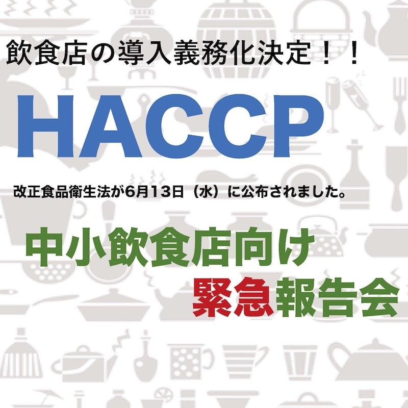 よくわかる 飲食店『HACCP導入義務化』決定報告セミナーのイメージその1