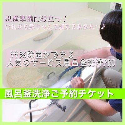 東京・川崎市|風呂釜洗浄デリバリーサービスご予約チケット