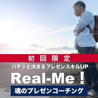 【初回限定現地払い】魂のプレゼンスキルUP【Real-Me!コーチング】