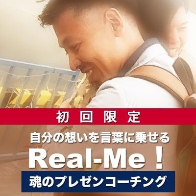 【初回限定現地払い】魂のプレゼンベーシック【Real-Me!コーチング】
