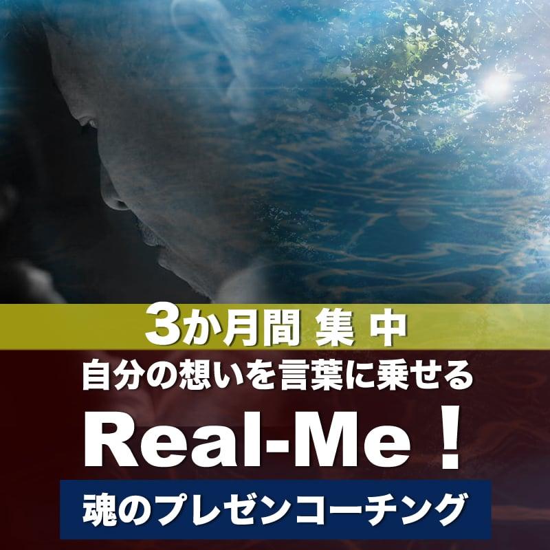 【3か月間集中】魂のプレゼンベーシック【Real-Me!コーチング】のイメージその1