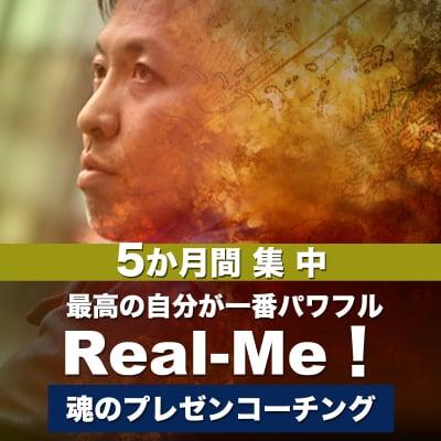 【5ヶ月間で自分革命】Real-Me!魂のプレゼンコーチング セットコース
