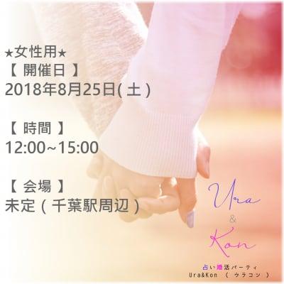 【女性用】占い婚活パーティー★8月★千葉開催12:00~15:00