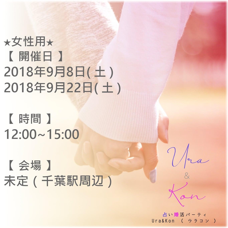 【女性用】占い婚活パーティー★9月★千葉開催12:00~15:00のイメージその1
