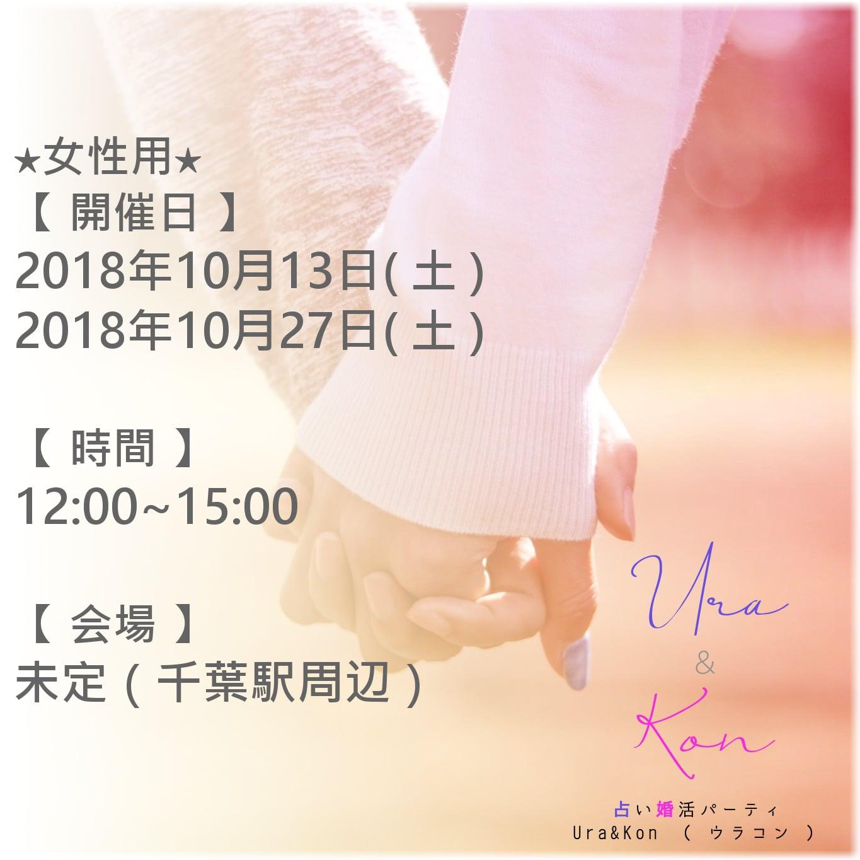 【女性用】占い婚活パーティー★10月★千葉開催12:00~15:00のイメージその1