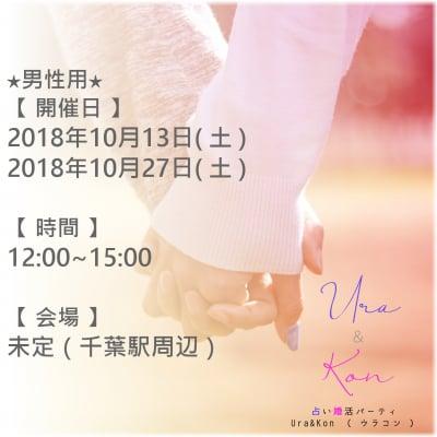 【男性用】占い婚活パーティー★10月★千葉開催12:00~15:00