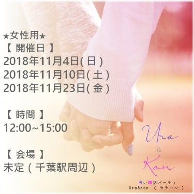 【女性用】占い婚活パーティー★11月★千葉開催12:00~15:00