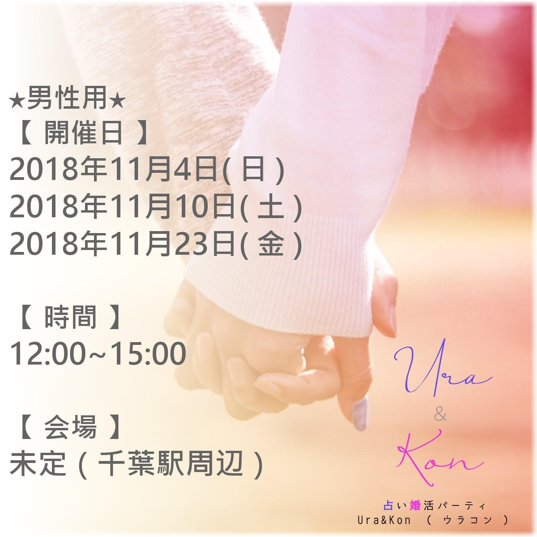 【男性用】占い婚活パーティー★11月★千葉開催12:00~15:00のイメージその1