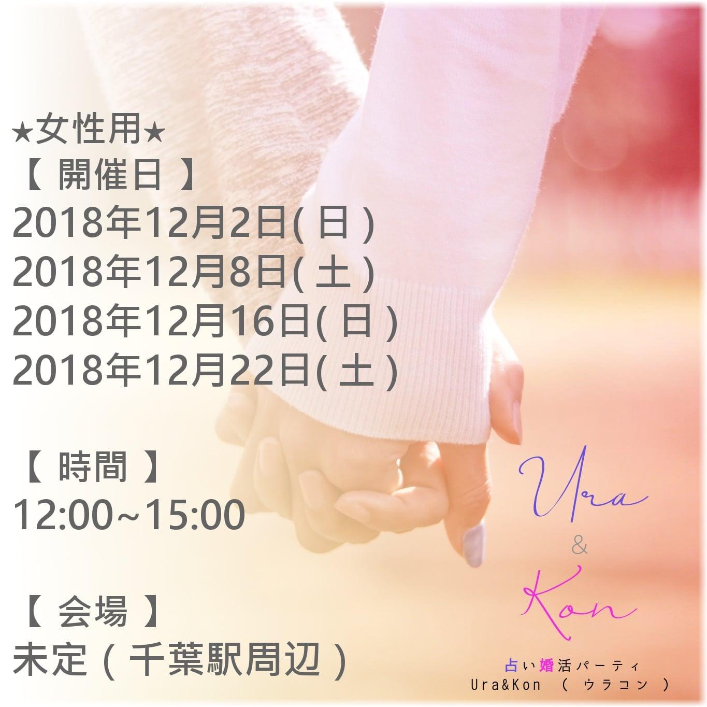 【女性用】占い婚活パーティー★12月★千葉開催12:00~15:00のイメージその1