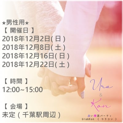 【男性用】占い婚活パーティー★12月★千葉開催12:00~15:00