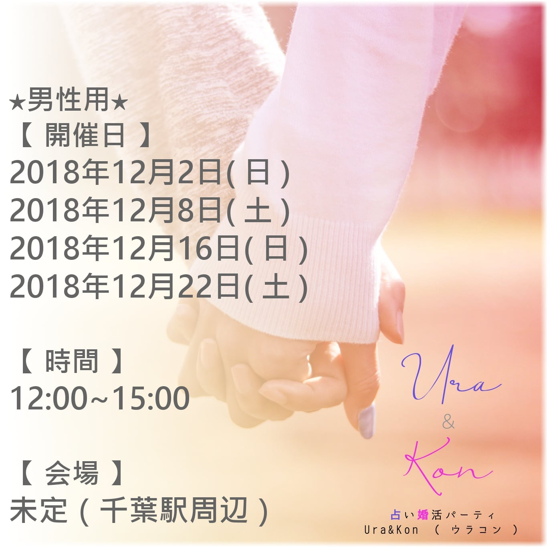 【男性用】占い婚活パーティー★12月★千葉開催12:00~15:00のイメージその1