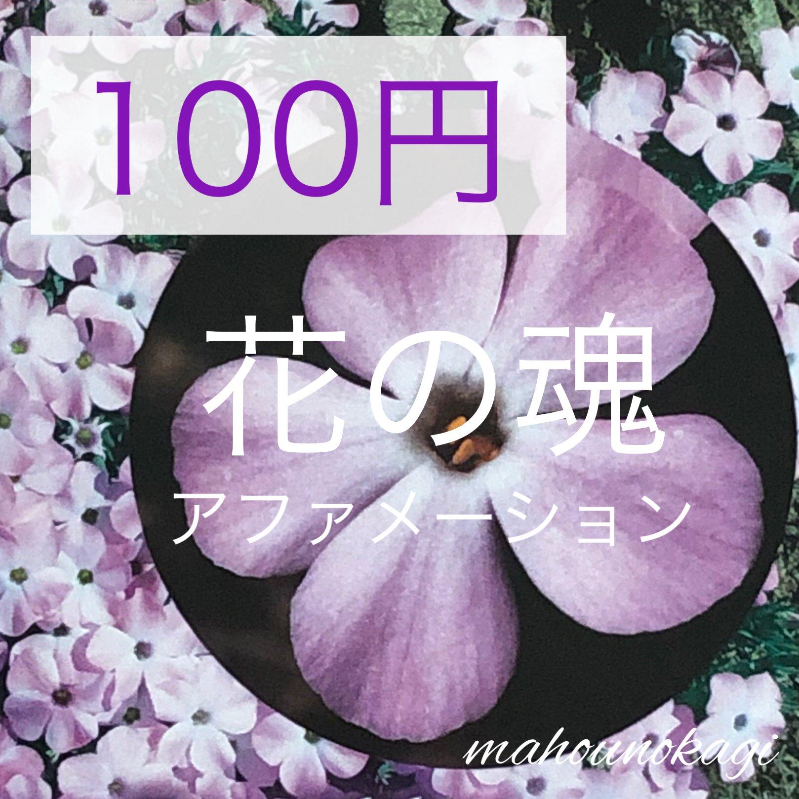 ★100円★あなたに必要なアファメーションメッセージをお伝えいたしますのイメージその1