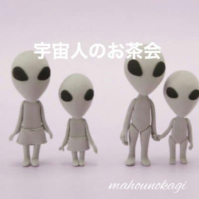 宇宙人のお茶会 7月
