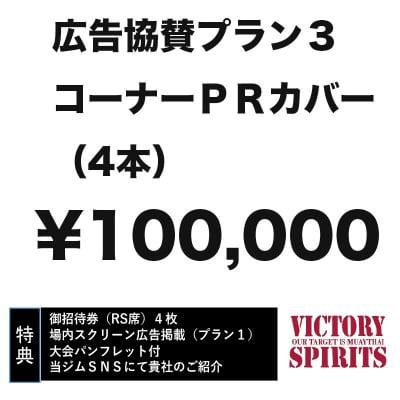 広告協賛プラン3 コーナーPRカバー(4本)
