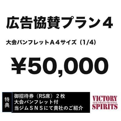 広告協賛プラン4 大会パンフレットA4サイズ(1/4)