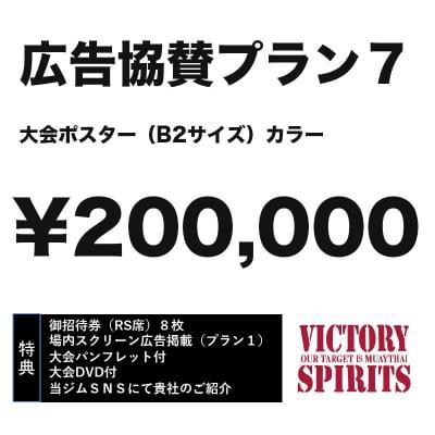 広告協賛プラン7 大会ポスター(B2サイズ)カラー