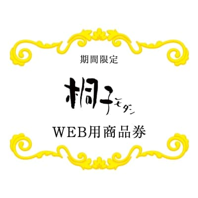 【期間限定!!】桐子モダン WEB用商品券