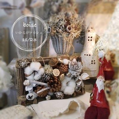 【白系】 木の実のクリスマスボード boise'sChristmas ワークショップ