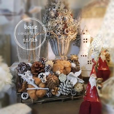 【茶系】 木の実のクリスマスボード boise'sChristmas ワークショップ
