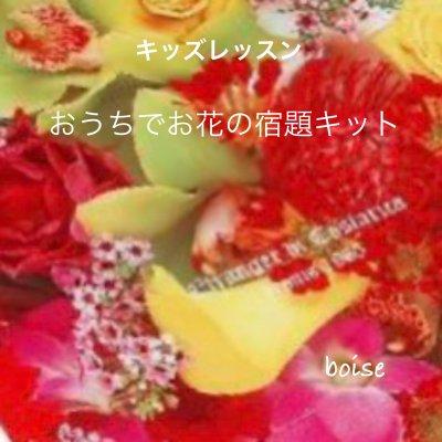 おうちでお花の宿題キット(キッズレッスン)フラワー