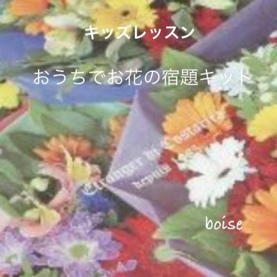 おうちでお花の宿題キット(キッズレッスン)ブーケ