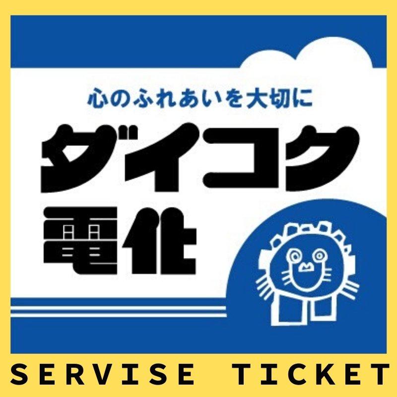 現地払い専用1000円分お買い物チケットのイメージその1