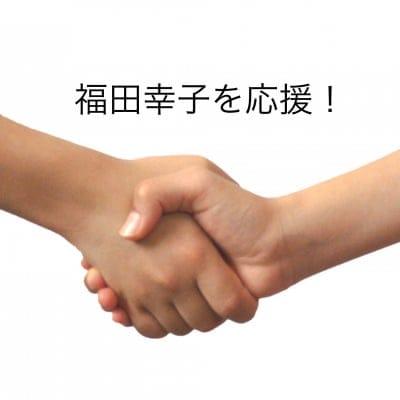 福田幸子主催公演 協賛金チケット