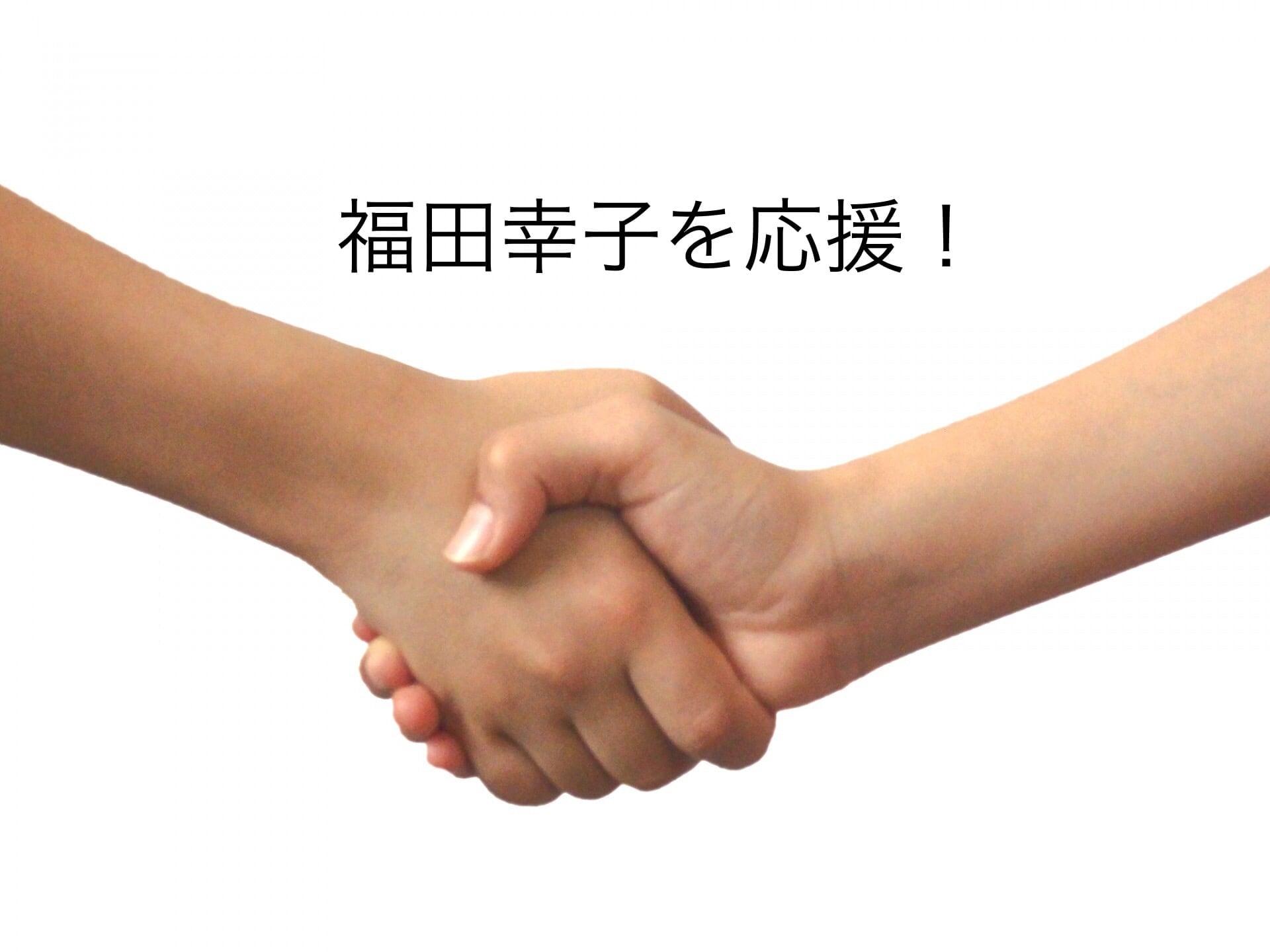 ワンコイン福田幸子主催公演応援チケットのイメージその1
