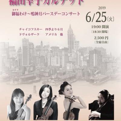 【紙チケット取り置き】6月25日福田幸子カルテット おすそわけ鳴神月バースデーコンサート