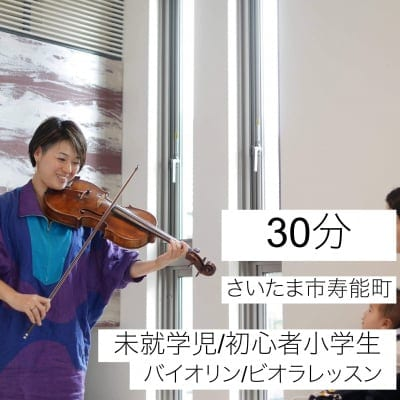 さいたま市寿能町教室【30分】バイオリン・ビオラレッスン