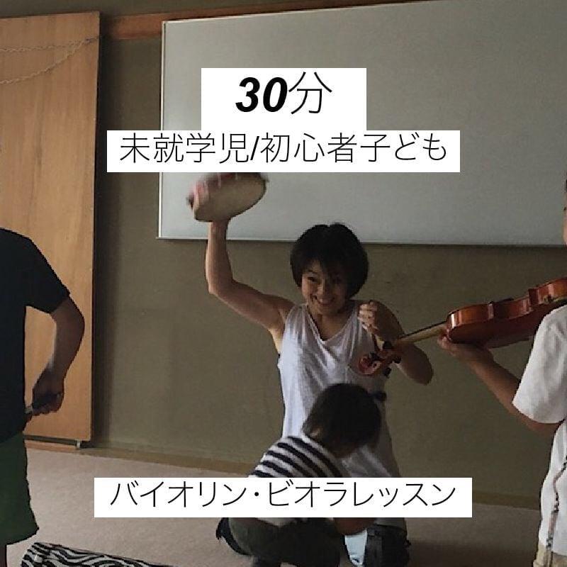 30分未就学児/初心者こどもバイオリンレッスンのイメージその1