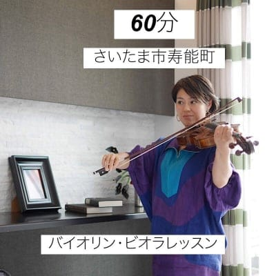 さいたま市寿能町教室【60分】バイオリン・ビオラレッスン
