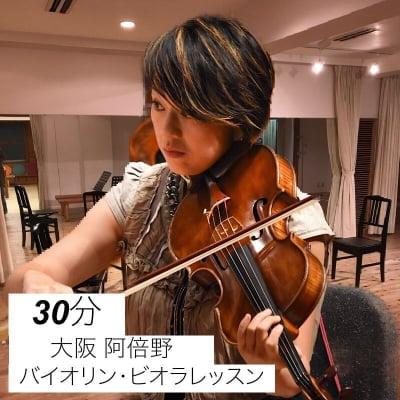 大阪阿倍野教室【30分】バイオリン・ビオラレッスン