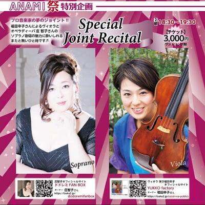 限定20名‼︎‼︎‼︎2/23(日)ANAMI祭り『クラシックで氣分上々!』