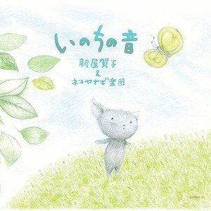 【CD】いのちの音